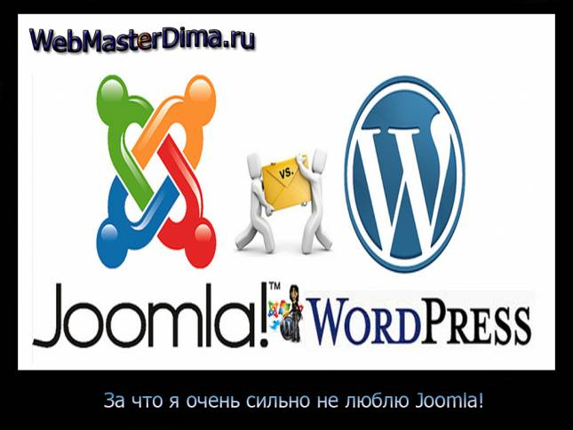 wordpress или joomla