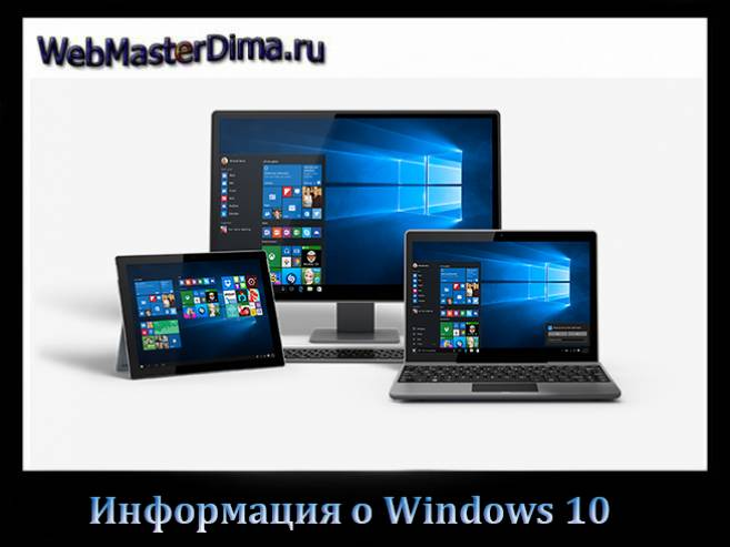 Информация о windows
