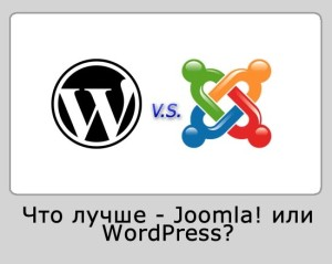 joomla или wordpress