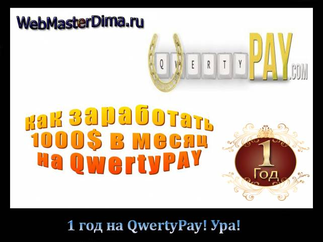 qwertypay